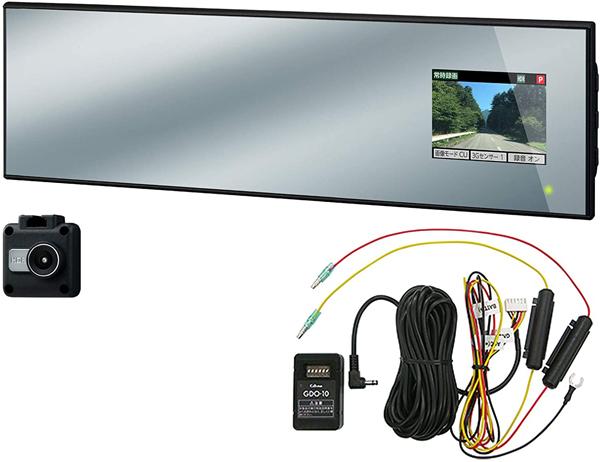 GAL-02MP ドライブレコーダー+別体カメラ+常時電源コード(GDO-10)付属 [セパレート型ハーフミラータイプ][3年保証]