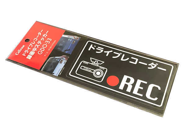 ドライブレコーダーステッカー(ブラック)