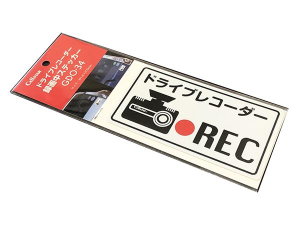 ドライブレコーダーステッカー(ホワイト)
