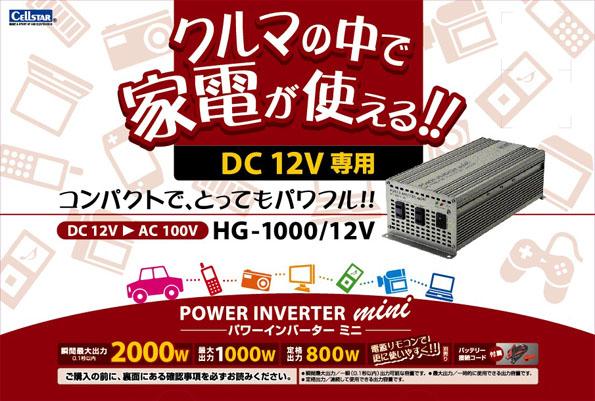 HG-1000-12トップ画像