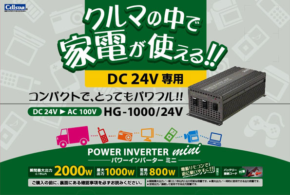 HG-1000-24トップ画像