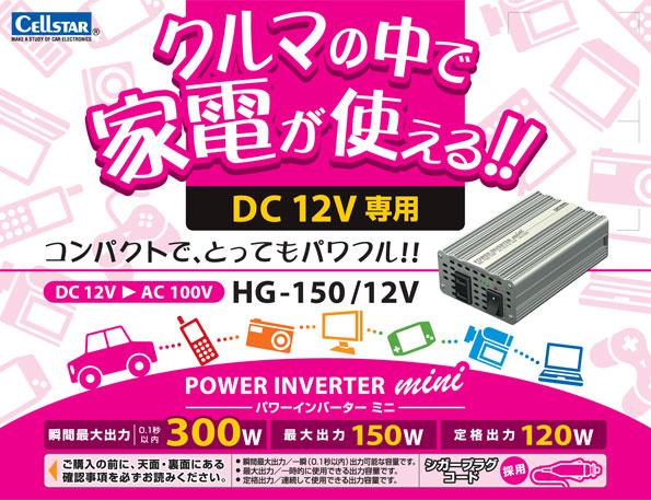 HG-150-12トップ画像