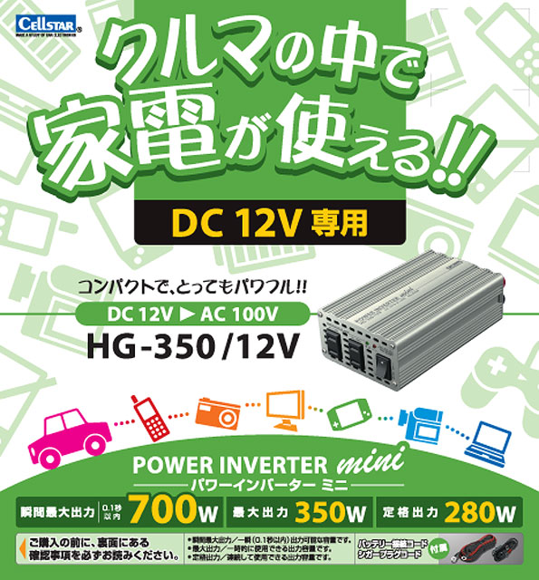 HG-350-12トップ画像