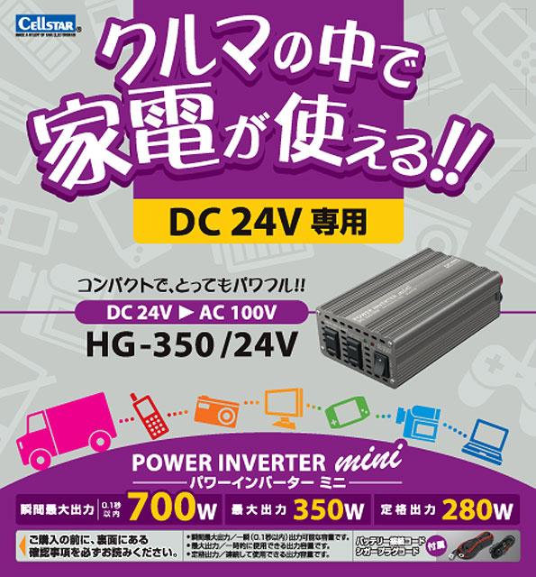 HG-350-24トップ画像
