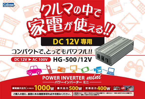 HG-500-12トップ画像