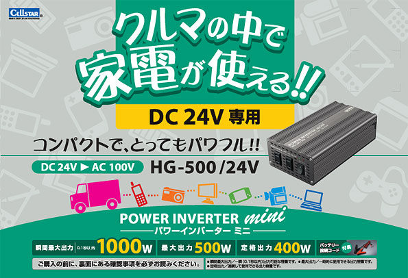 HG-500-24トップ画像