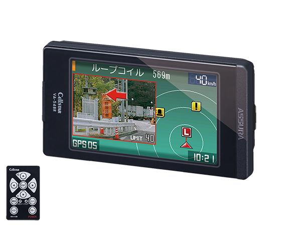 【大特価!在庫限り】VA-548R GPSレーダー探知機 [一体型][3年保証][アウトレット]