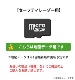 地図データ更新用 microSDカード(レーダーオプション)
