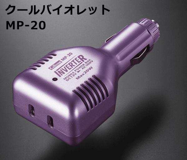 MP-20 クールバイオレット