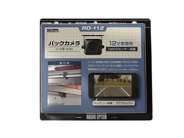 RO-112パッケージ