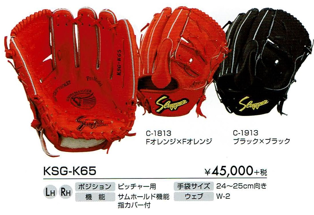 KSG-K65