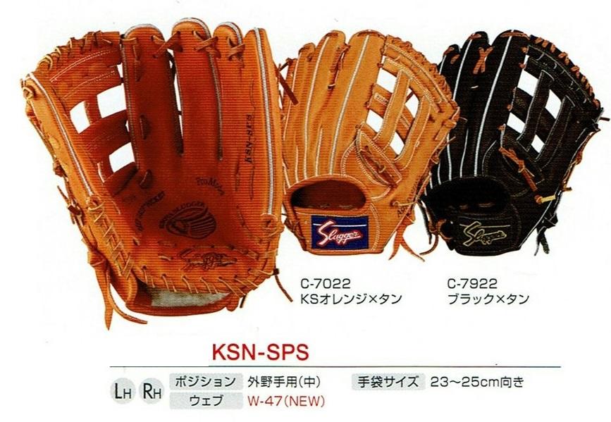 KSN-SPS