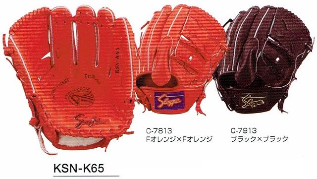 KSN-K65