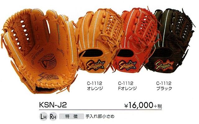 KSN-J2