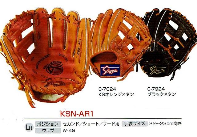 KSN-AR1