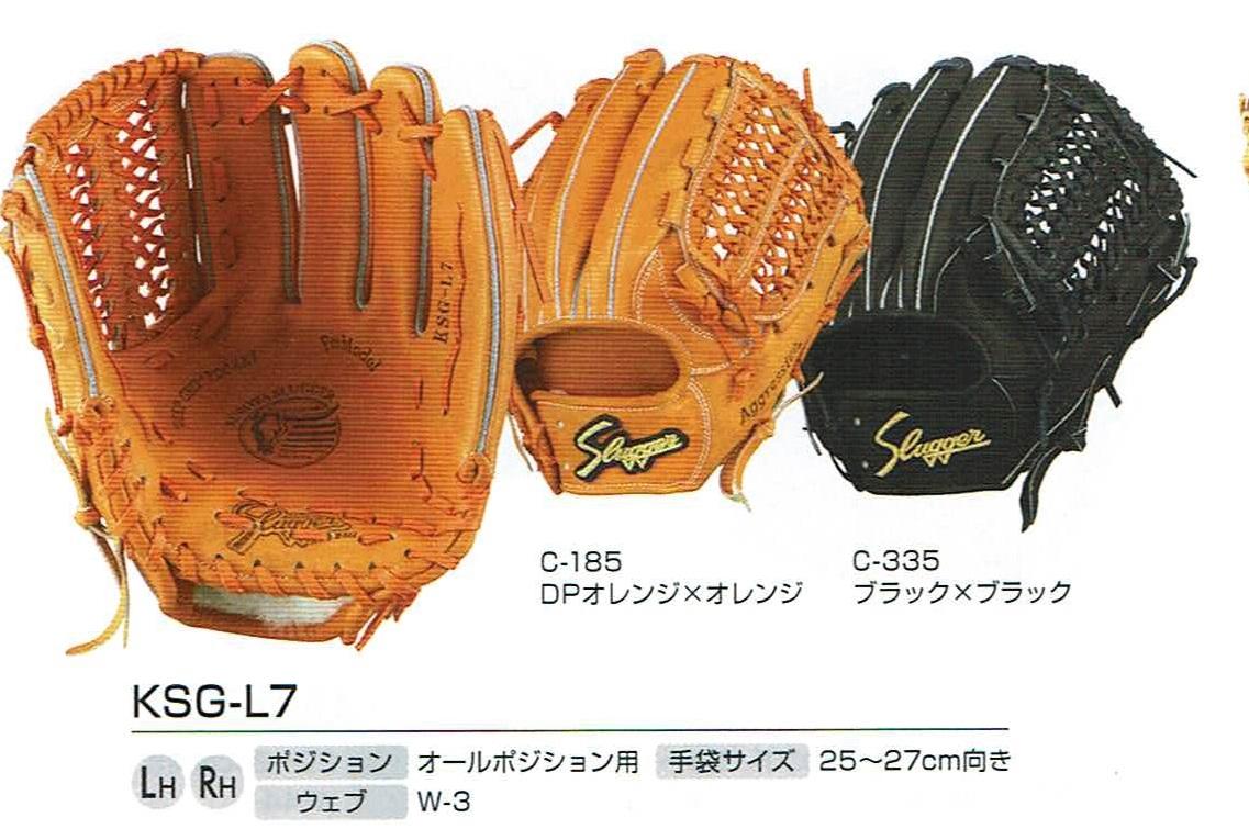KSG-L7