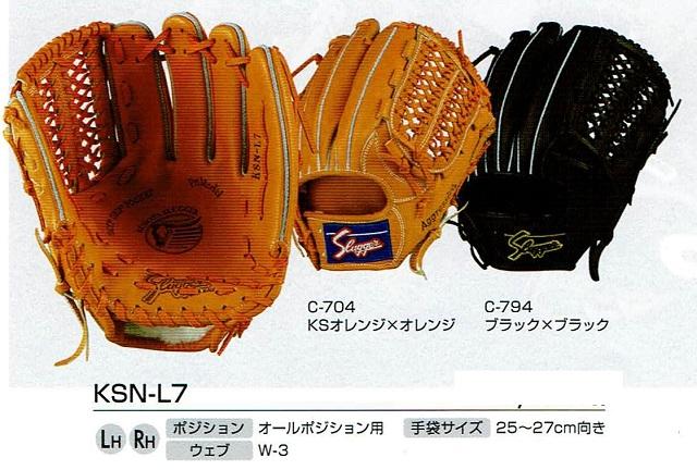 KSN-L7