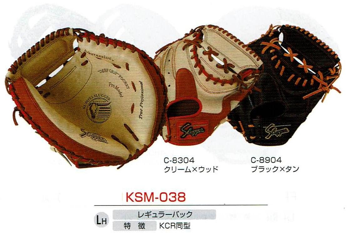 KSM-038