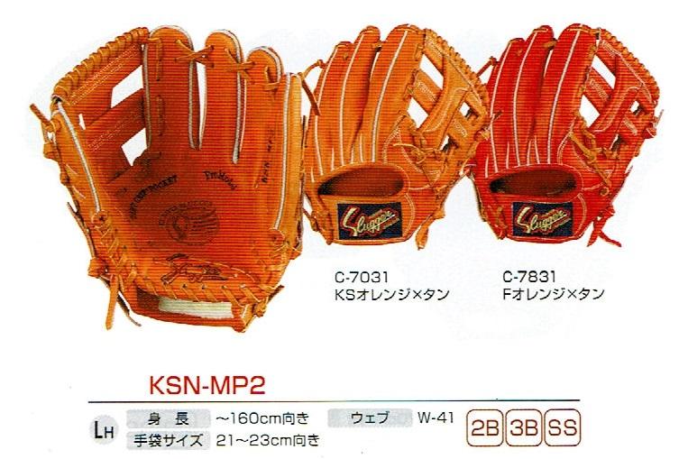 KSN-MP2