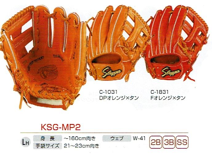 KSG-MP2
