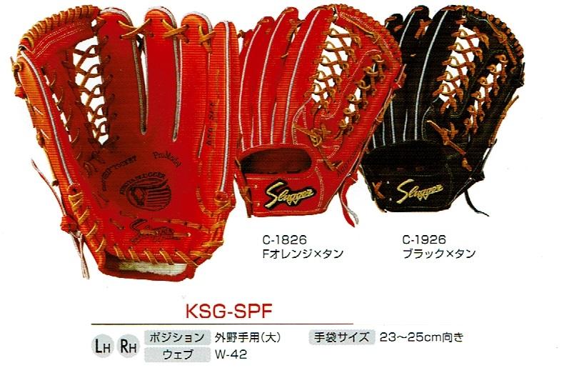KSG-SPF
