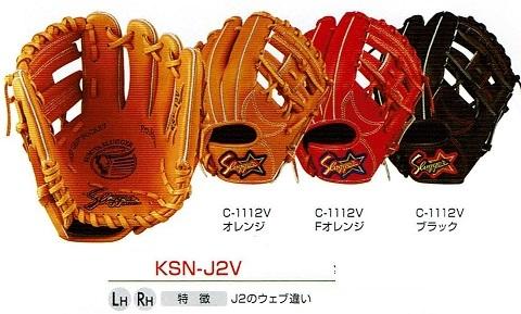 KSN-J2V
