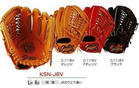 KSN-J6V