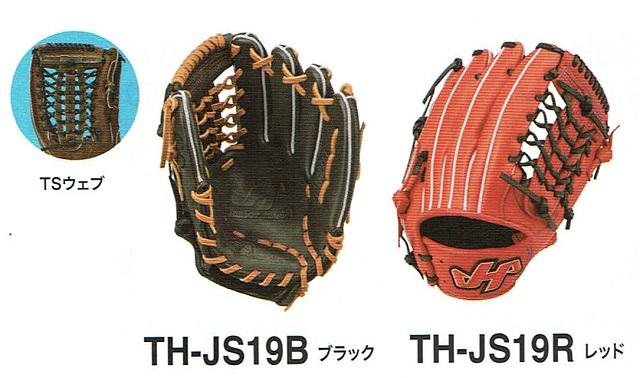TH-JS19