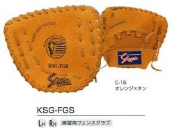 KSG-FGS