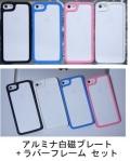 iPhone5/5s用セラミックスプレート+ラバーフレームセット
