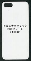 iPhone5/5s用セラミックスプレート