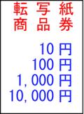 転写紙商品券