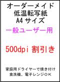 オーダーメイド低温転写紙500dpi割引き