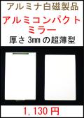 (新発売)アルミニウム製コンパクトミラー