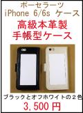 iPhone6/6s:セラミックスプレート+高級本革製手帳型ケースセット