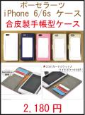 iPhone6/6s:セラミックスプレート+手帳型合皮製ケースセット