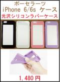 iPhone6/6s:セラミックスプレート+光沢シリコンラバー(TPU)ケースセット
