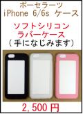 iPhone6/6s:セラミックスプレート+ソフトシリコンラバーケースセット
