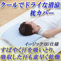 クールでドライな清涼枕カバー