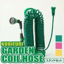 ガーデンコイルホース
