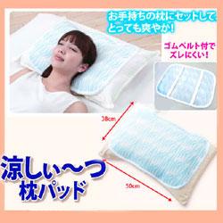 涼しぃ〜つ 枕パッド
