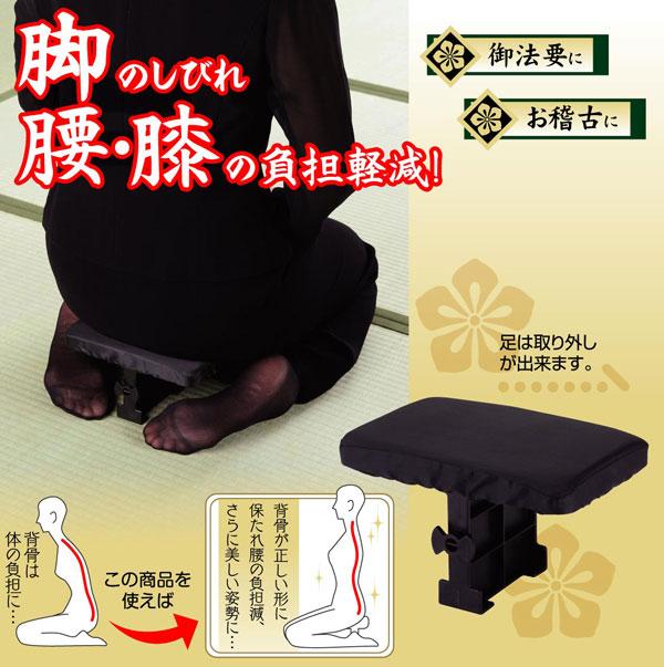 T型正座椅子