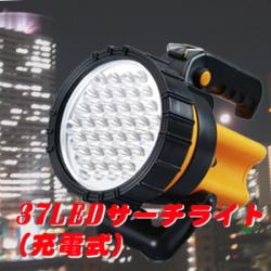 充電式・37LEDサーチライト