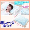 涼しぃ~つ 枕パッド