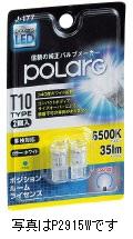 POLARG LED 35Lmシリーズ