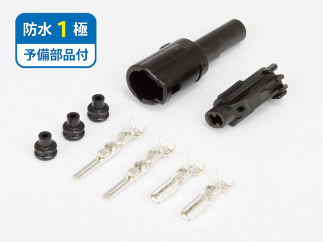 防水コネクタ(黒色) 1極 FRS1P-SET-B