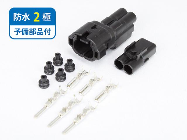 高耐久タイプ 防水コネクタ(黒色) 2極 FRSH2P-SET-B