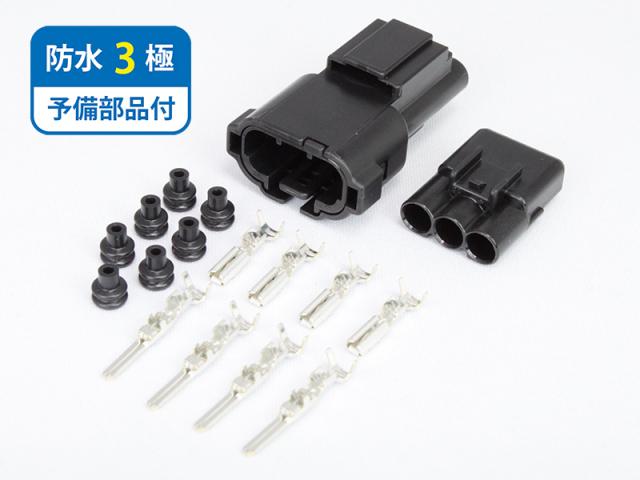 高耐久タイプ 防水コネクタ(黒色) 3極 FRSH3P-SET-B
