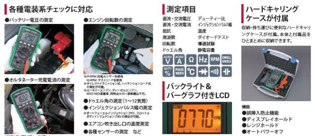 自動車用多機能テスター(温度測定可能) Kaise(カイセ)
