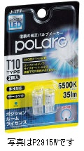 POLARG LED 35Lmシリーズ